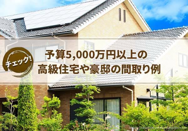 予算5,000~6,000万円台の高級住宅や豪邸の間取り例