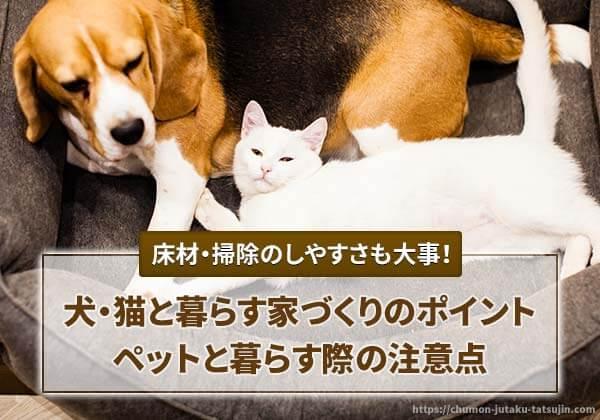 ペット(猫や犬など)と一緒に暮らす家の間取りのポイント ...