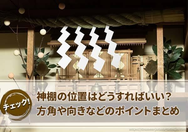 置き 方 神棚 神棚のお札の並べ方 2枚以上あるときはどうする?置き方を画像で詳しく解説!